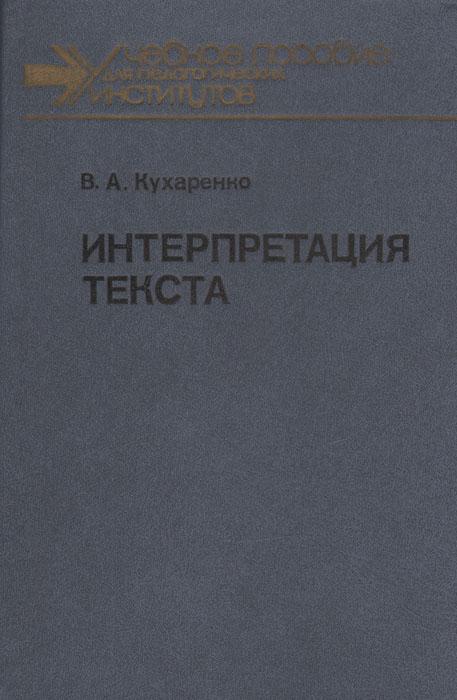 В. А. Кухаренко