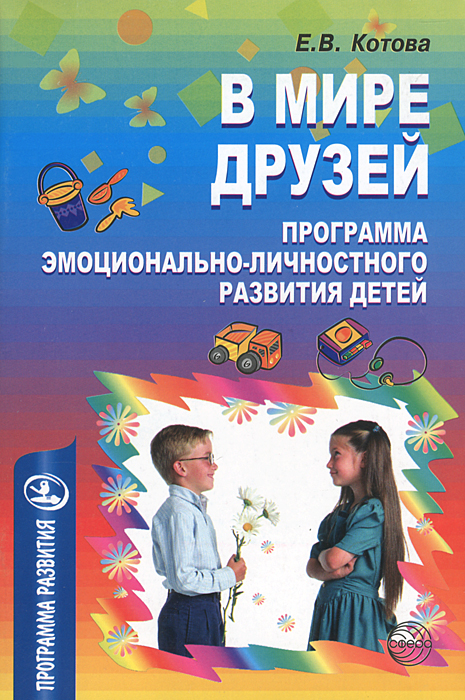 Е. В. Котова. В мире друзей. Программа эмоционально-личностного развития детей