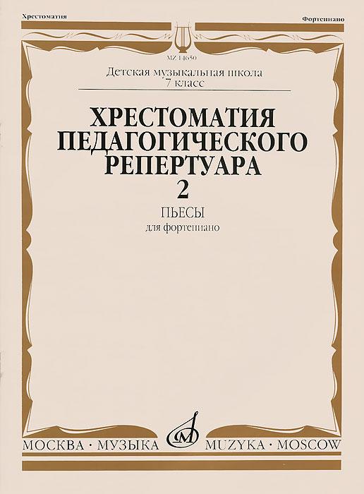 Хрестоматия педагогического репертуара для фортепиано. 7 класс. Пьесы. Выпуск 2.