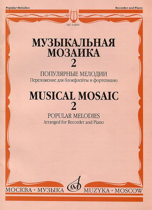 Музыкальная мозаика-2. Популярные мелодии. Переложение для блокфлейты и фортепиано цена 2017
