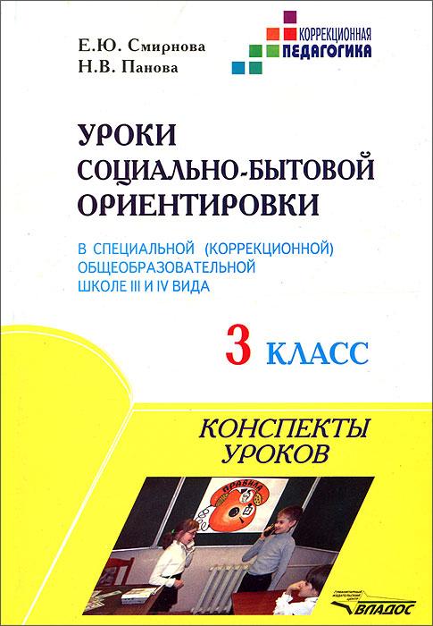 Уроки социально-бытовой ориентировки в специальной (коррекционной) общеобразовательной школе III и IV вида. 3 класс