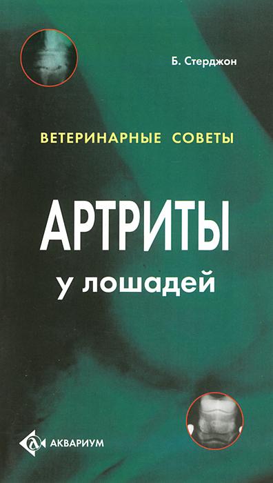 Б. Стерджон Артриты у лошадей лари морозильные б у цена