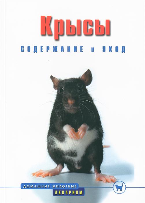 Г. Гасспер Крысы. Содержание и уход