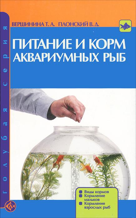 Т. А. Вершинина, В. Д. Плонский Питание и корм аквариумных рыб корма и питание