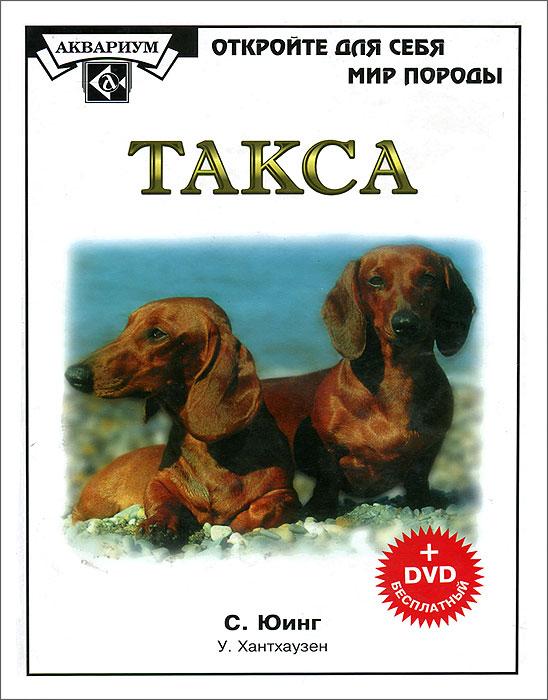 С. Юинг, У. Хантхаузен Такса ( + DVD) красавица и чудовище dvd книга