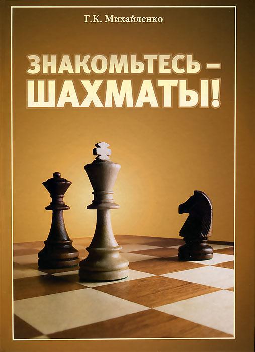 Г. К. Михайленко Знакомьтесь - шахматы! утюг redmond ri c244