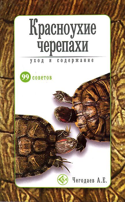 А. Е. Чегодаев Красноухие черепахи. Уход и содержание