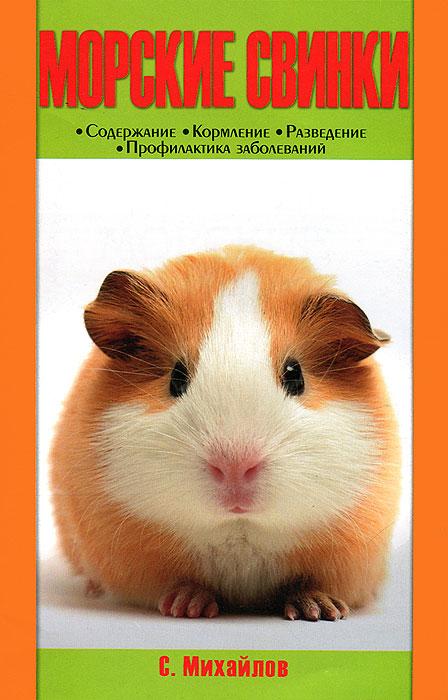 С. Михайлов Морские свинки в а бекенев технология разведения и содержания свиней
