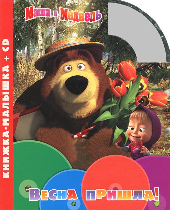 Маша и Медведь. Весна пришла! (+ CD) маша вайсман правда весело