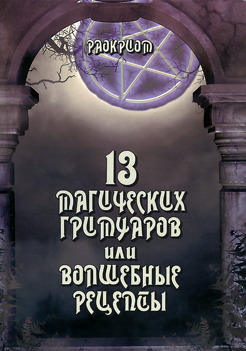 13 Магических гримуаров, или Волшебные рецепты. Раокриом
