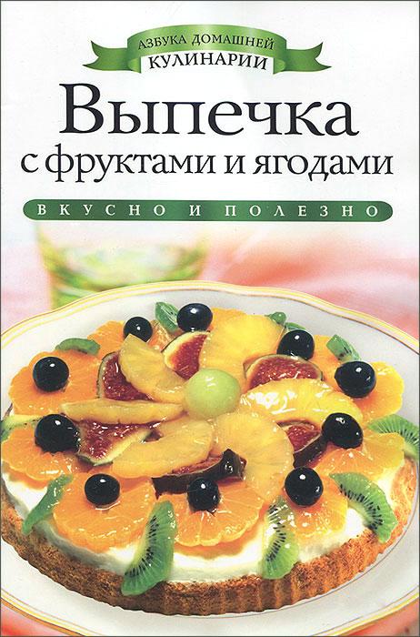 Светлана Хворостухина Выпечка с фруктами и ягодами выпечка с фруктами