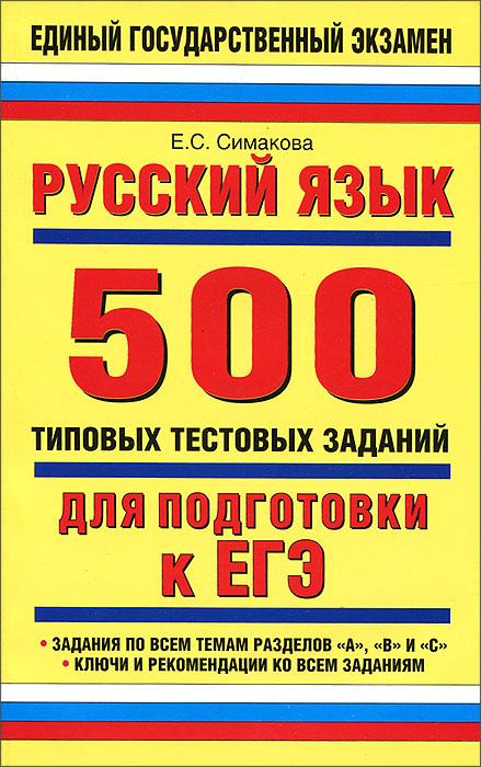 Е. С. Симакова Русский язык. 500 типовых тестовых заданий симакова 2017 егэ