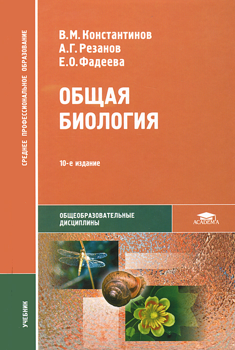 Общая биология. В. М. Константинов, А. Г. Резанов, Е. О. Фадеева