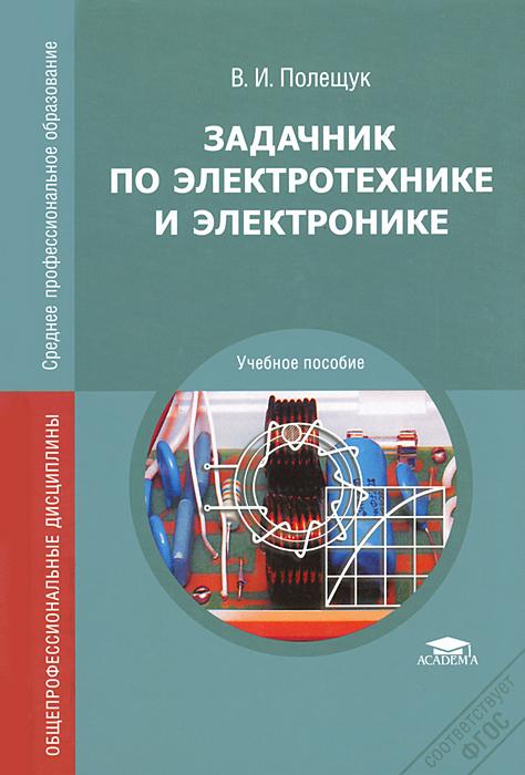 Задачник по электротехнике и электронике