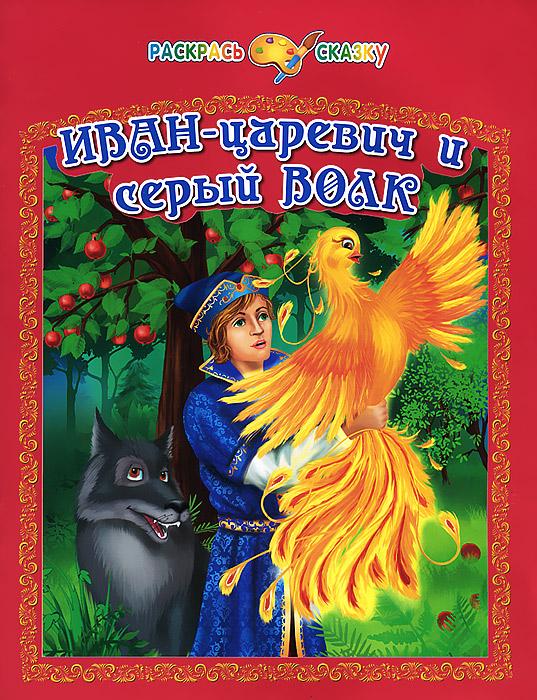Иван-царевич и серый волк. Раскрась сказку