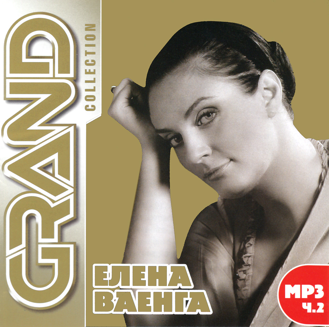 Елена Ваенга Grand Collection. Елена Ваенга. Часть 2 (mp3) виталий аксенов grand collection виталий аксенов