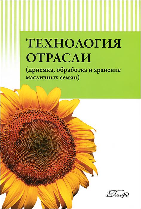 Технология отрасли (приемка, обработка и хранение масличных семян)