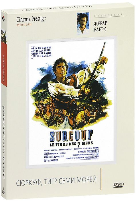 Коллекция Жерара Баррэ: Сюркуф, тигр семи морей (2 DVD) philips cinema 219 gold