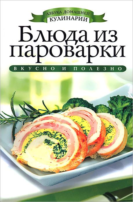 В. Н. Куликова Блюда из пароварки