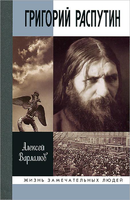 Алексей Варламов Григорий Распутин