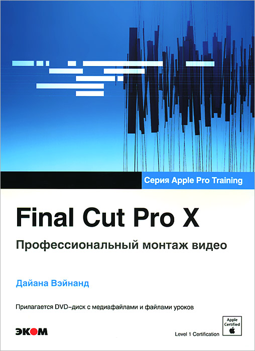 Дайана Вэйнанд Final Cut Pro X. Профессиональный монтаж видео (+ DVD-ROM) красавица и чудовище dvd книга