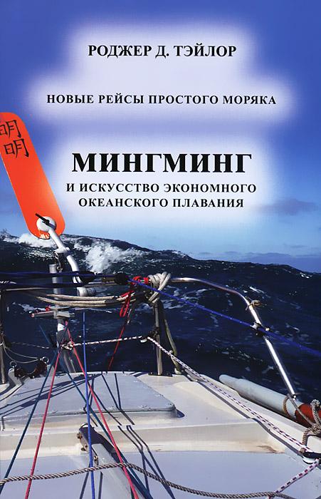 Мингминг и искусство экономного океанского плавания. Роджер Д. Тейлор