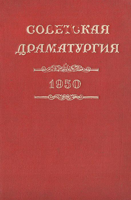 Советская драматургия. 1950 ледобур mikado apm01 a6