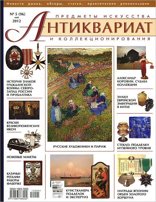 Антиквариат, предметы искусства и коллекционирования, №5 (96), май 2012