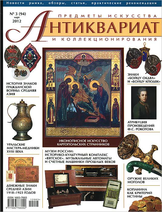 Антиквариат, предметы искусства и коллекционирования, №3 (94), март 2012