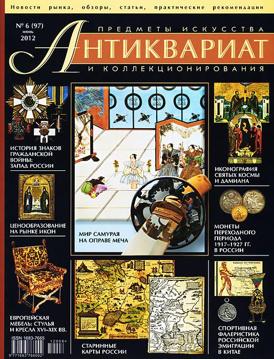 Антиквариат, предметы искусства и коллекционирования, №6 (97), июнь 2012 антиквариат