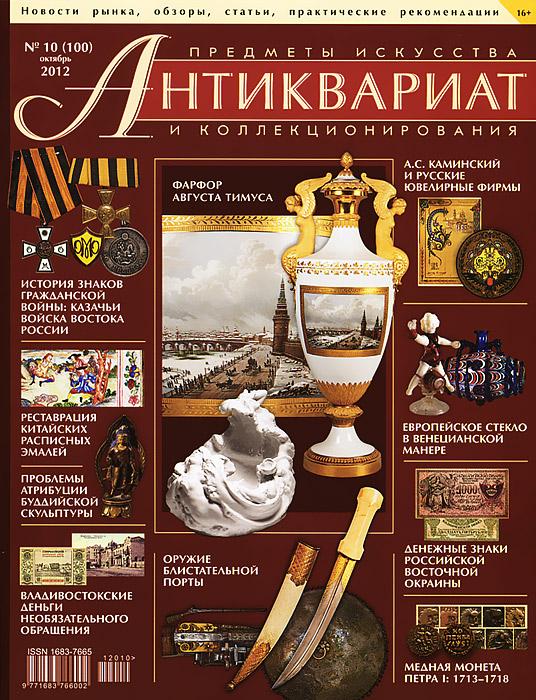 Антиквариат, предметы искусства и коллекционирования, №10 (100), октябрь 2012
