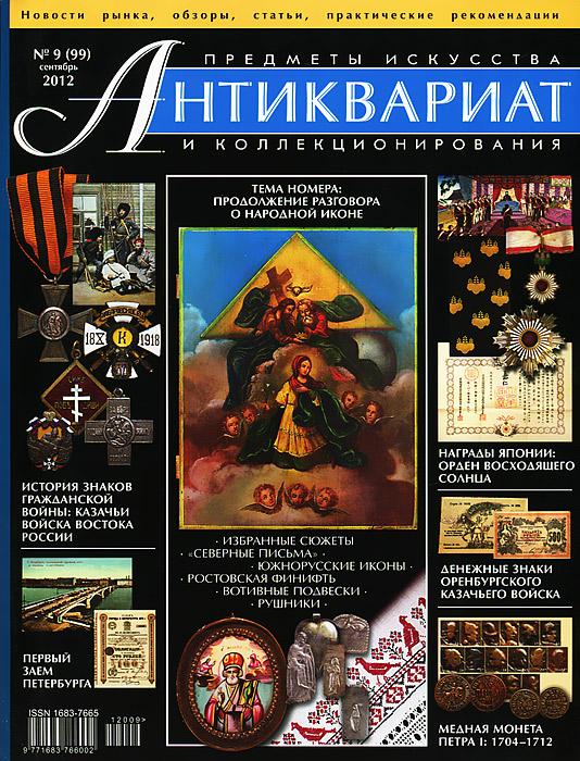 Антиквариат, предметы искусства и коллекционирования, №9 (99), сентябрь 2012 антиквариат