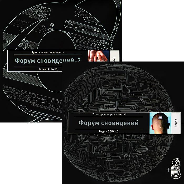 Форум сновидений (комплект из 2 книг + 2 аудиокниги MP3). Вадим Зеланд