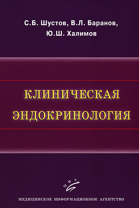 С. Б. Шустов, В. Л. Баранов, Ю. Ш. Халимов Клиническая эндокринология