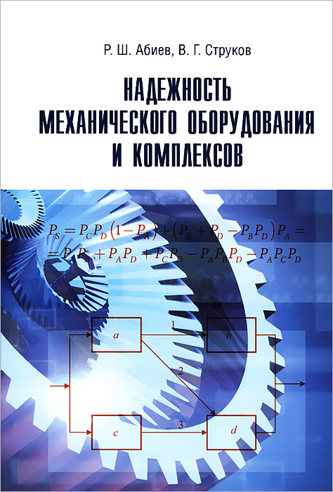 Р. Ш. Абиев, В. Г. Струков Надежность механического оборудования и комплексов