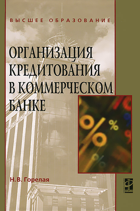 Н. В. Горелая Организация кредитования в коммерческом банке  н в горелая организация кредитования в коммерческом банке