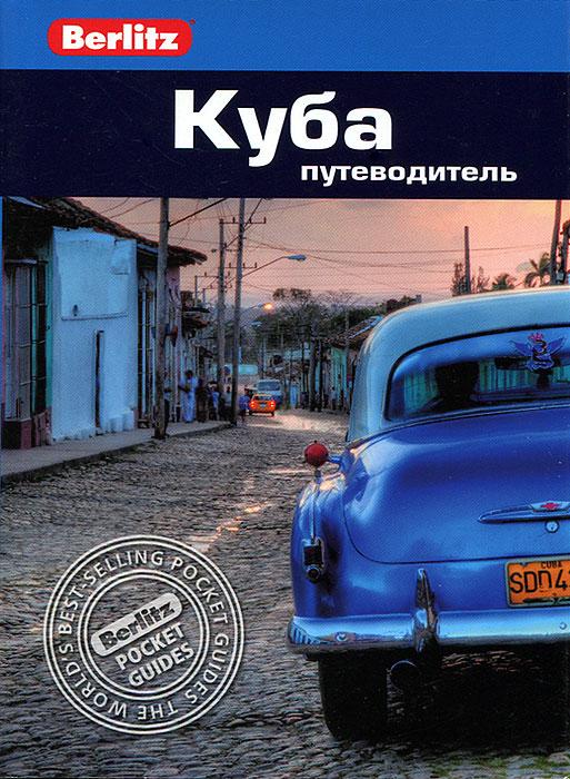 Куба. Путеводитель. Фред Мауэр