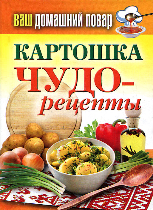 Картошка. Чудо-рецепты ваш домашний повар картошка чудо рецепты