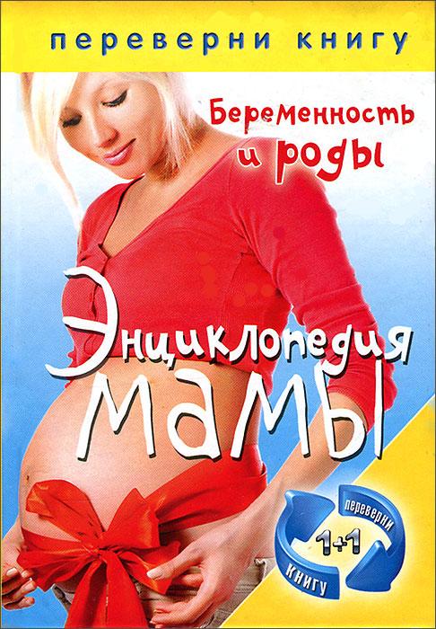 Беременность и роды. Ваш малыш от рождения до 3 лет. Энциклопедия мамы непокойчицкий г ред ваш малыш от рождения до года азбука здоровья