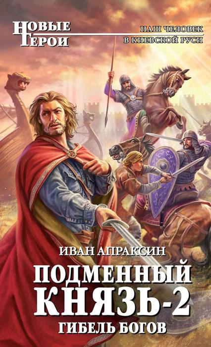 Иван Апраксин Подменный князь-2. Гибель богов иван апраксин подменный князь 2 гибель богов
