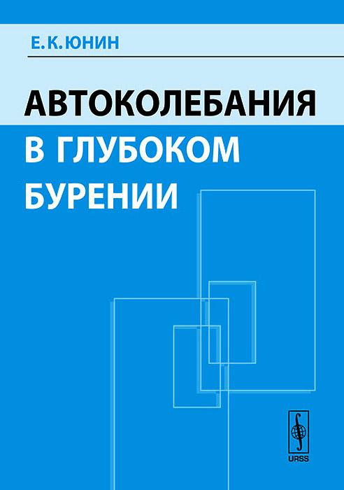 Е. К. Юнин Автоколебания в глубоком бурении колонна raffaello 1107881