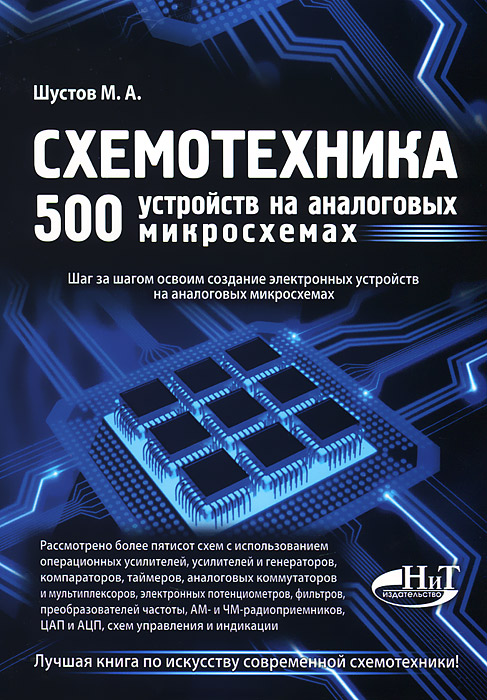 М. А. Шустов Схемотехника. 500 устройств на аналоговых микросхемах