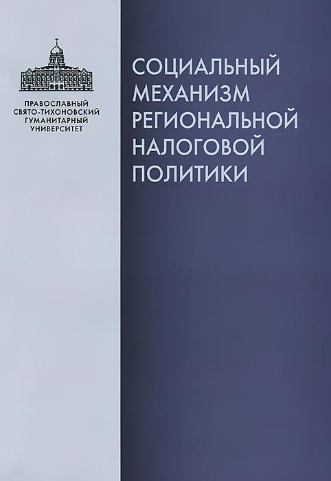 Социальный механизм региональной налоговой политики