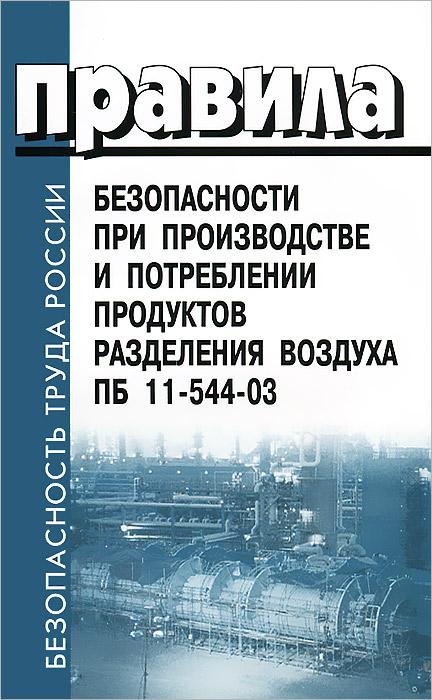 Правила безопасности при производстве и потреблении продуктов разделения воздуха. ПБ 11-544-03