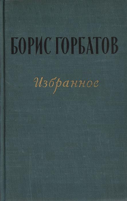 Борис Горбатов. Избранное борис горбатов избранное
