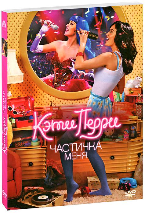 купить Кэти Перри: Частичка меня по цене 101 рублей