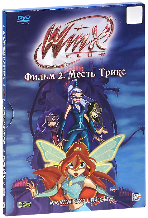WINX Club: Месть Трикс, Фильм 2 gulliver игровой набор блум волшебный трон winx club