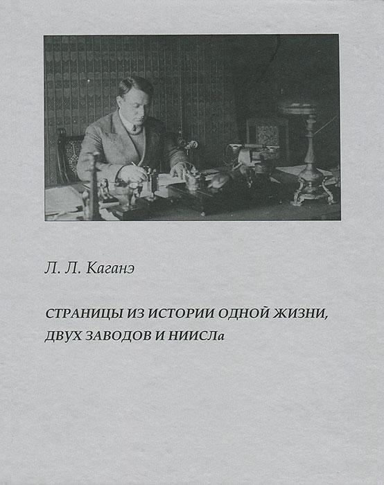 Л. Л. Каганэ Страницы из истории одной жизни, двух заводов и НИИСЛа крымское мыло в одессе