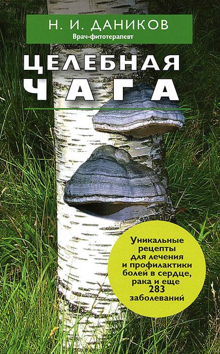 Даников Н.И. Целебная чага чага березовый гриб 50 г красногорск