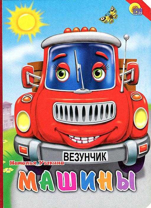 Наталья Ушкина Машины экономичность и энергоемкость городского транспорта